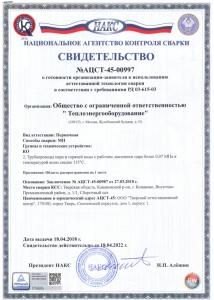 acst-45-00997-1