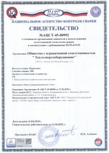 acst-45-00992-1