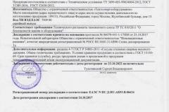 declaraciya-trts-10