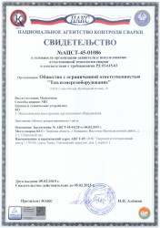 svidet-acst-45-01086