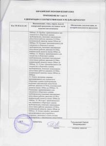 EAC Декларация о соответствии. Приложение 1, стр.5