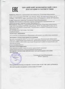 EAC Декларация о соответствии.